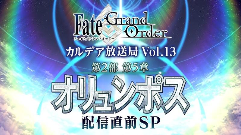 Fate Grand Order カルデア放送局 Vol 13 第2部 第5章 オリュンポス 配信直前SP
