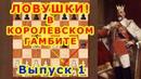 Королевский гамбит ♔ Шахматы и Шахматные Ловушки в дебюте ♕ Уроки Обучение бесплатно онлайн