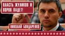 Николай Бондаренко их власть падет мы добьемся смены антинародной власти законным путем