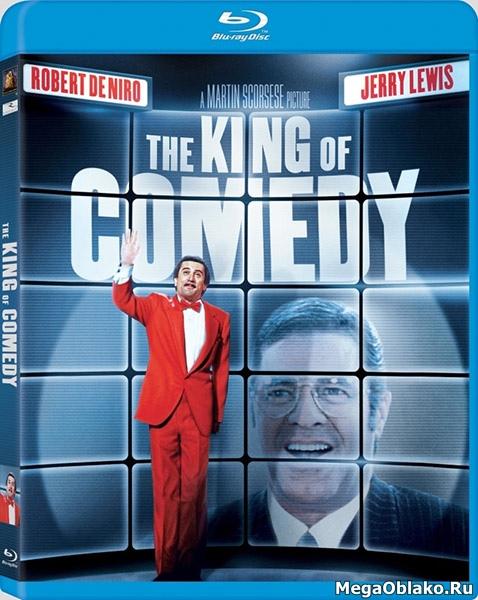 Король комедии / The King of Comedy (1982/BDRip/HDRip)
