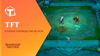 Руководство по Teamfight Tactics от Nero Wolf