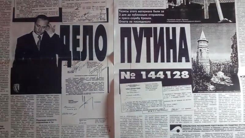 УГОЛОВНОЕ ДЕЛО ПУТИНА №144128 - Путинизм как он есть (дополнение)