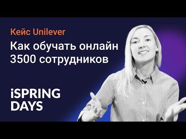 Приглашение на iSpring Days Unilever