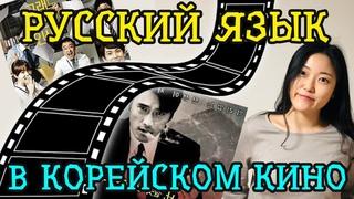 Как корейцы говорят по-русски в фильмах   Русскоязычные в корейском кино