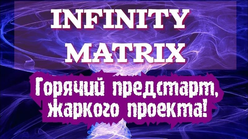 🌪️НОВИНКА Бесконечная матрица ПРЕДСТАРТ Матрица в матрице infinitymatrix