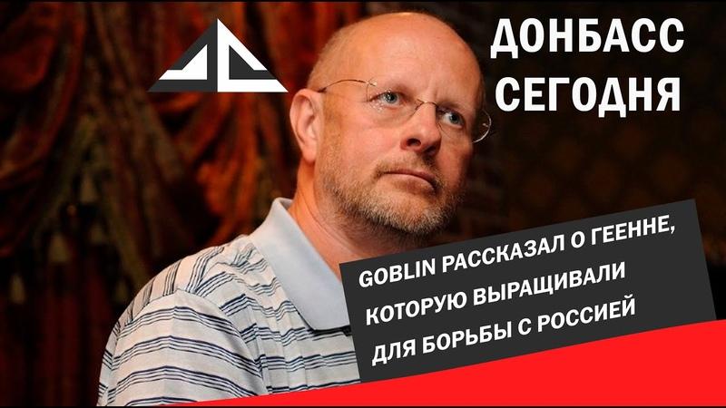 Goblin рассказал о геенне которую выращивали для борьбы с Россией