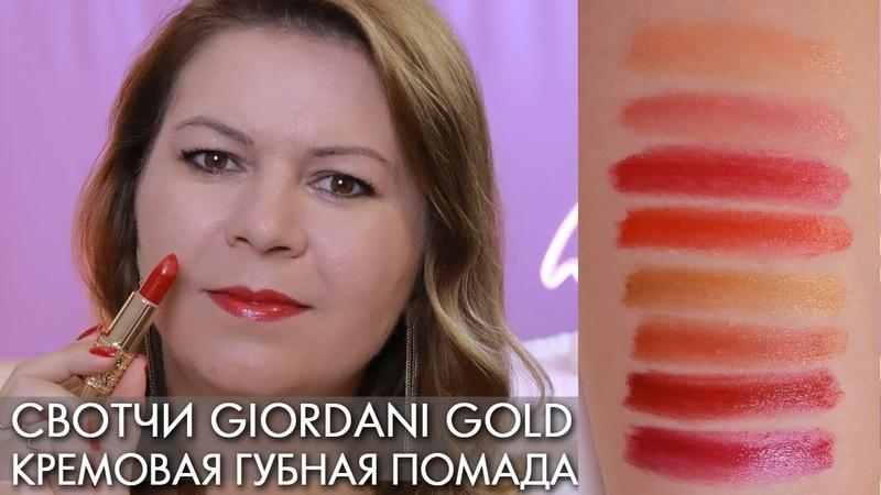 СВОТЧИ Кремовая губная помада Giordani Gold Орифлэйм 40657 40664