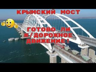 Самые свежие новости!!! Реально ли готово ж/дорожное движение по Крымскому мосту.😊😊😊