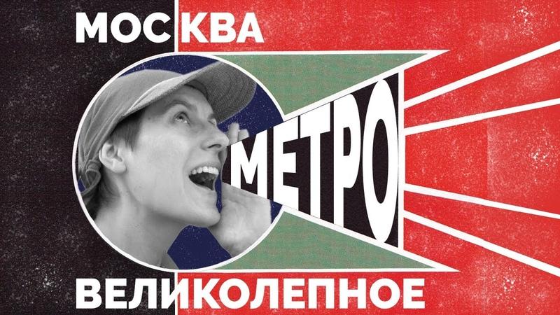 МОСКВА 3 МЕТРО туристическая достопримечательность Москвы