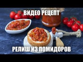 Релиш из помидоров — видео рецепт