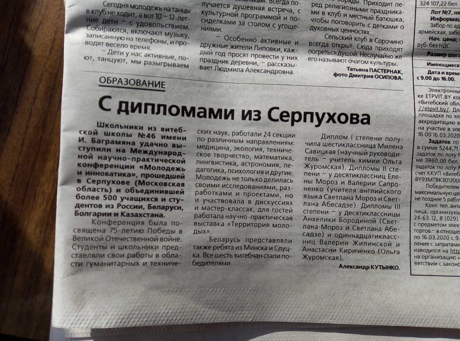 Витебские школьники удачно выступили на Международной научно-практической конференции «Молодежь и инноватика» в Серпухове