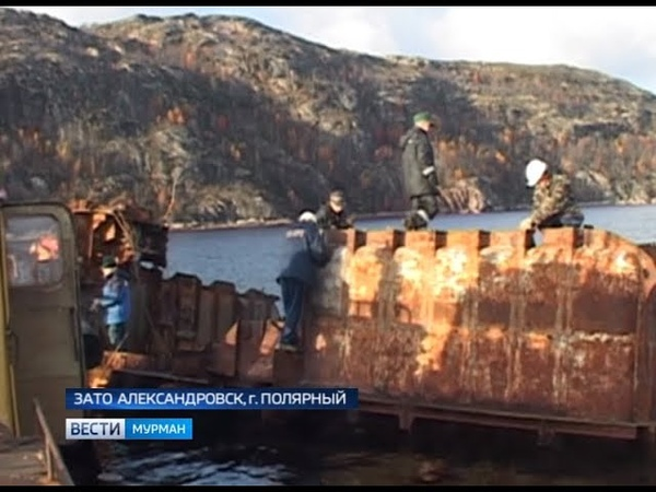 На 10-м судоремонтном заводе в Полярном по контракту с Росатомом заканчивается утилизация ТНТ-8