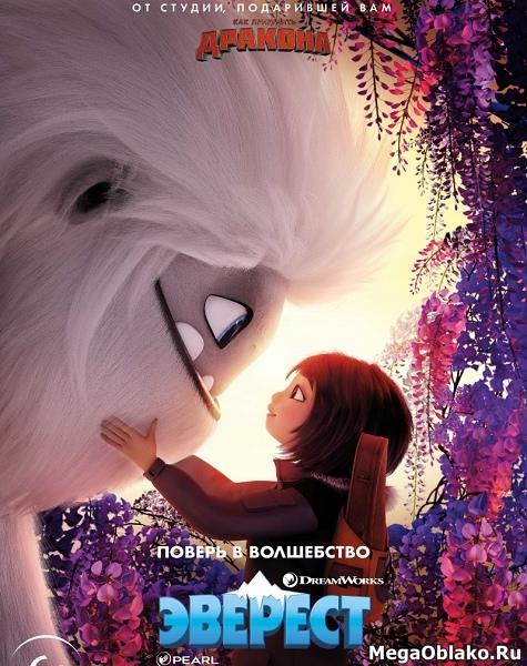 Эверест / Abominable (2019/WEB-DL/WEB-DLRip)