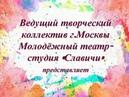 Театр Славичи - Радиоспектакль Спящая красавица 2.0