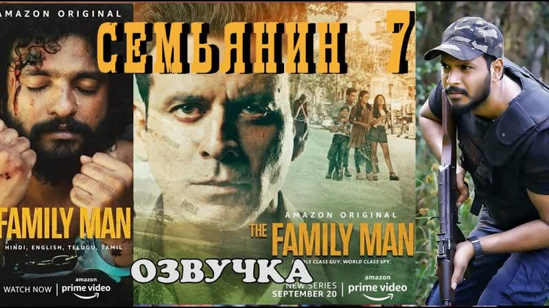 ♦ The Family Man Paradise 7 серия 2019