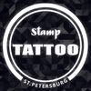 Студия Татуировки Stamp l СПб
