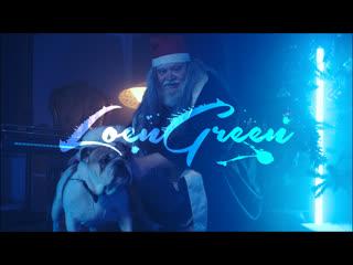 LOENGREEN - Новогоднее настроение (Премьера клипа)
