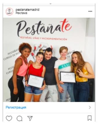 225 лидов за 4 месяца на бьюти-курсы в Испании по испаноговорящей аудитории, изображение №24