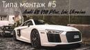 2015 18 Audi R8 V10 Plus Типа монтаж 5 видео