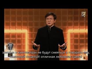 Речь на церемонии вручения награды BAFTA