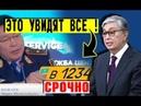 СРОЧНО ⚡ Клеймо на весь Казахстан! Токаев довёл до точки СКАНДАЛ с армянскими и киргизскими номерами