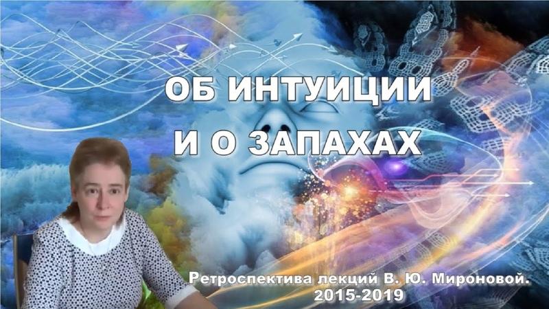ОБ ИНТУИЦИИ и О ЗАПАХАХ Выступление Академика В Ю Мироновой