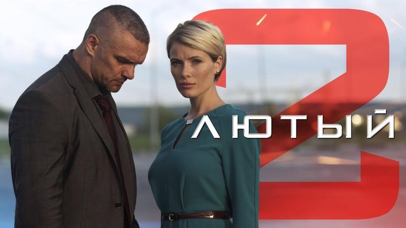ЛЮТЫЙ 2 Детектив Все серии подряд