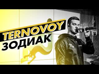 Ternovoy (ex. terry) зодиак (live на радио energy )