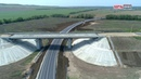 Открыто рабочее движение на участке строительства новой дороги Керчь Чистополье Новотрадное