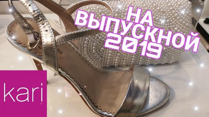 👡 ИДЕАЛЬНАЯ ПАРА на ВЫПУСКНОЙ в магазине обуви КАРИ kari💖АКЦИЯ 2 1 ОБУВЬ НОВИНКИ КАРИ май 2019