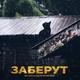 ReD LighT, Анастасия Честных - Заберут
