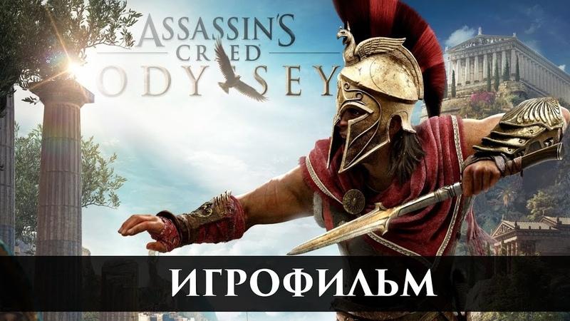 Assassin's Creed: Odyssey — Игрофильм (Русская Озвучка) Сюжет Cutscenes [4K|PC]