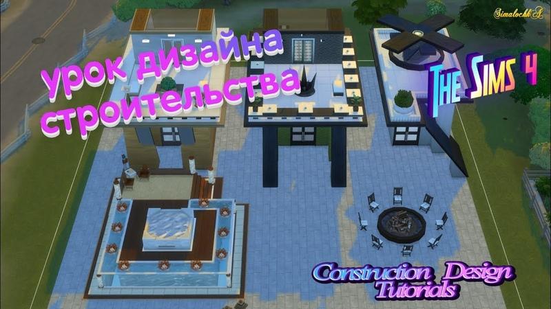 Симс 4 урок дизайна строительства / The Sims 4 Construction Design Tutorials