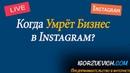 Когда умрёт бизнес в Инстаграм? | Игорь Зуевич Instagram Live