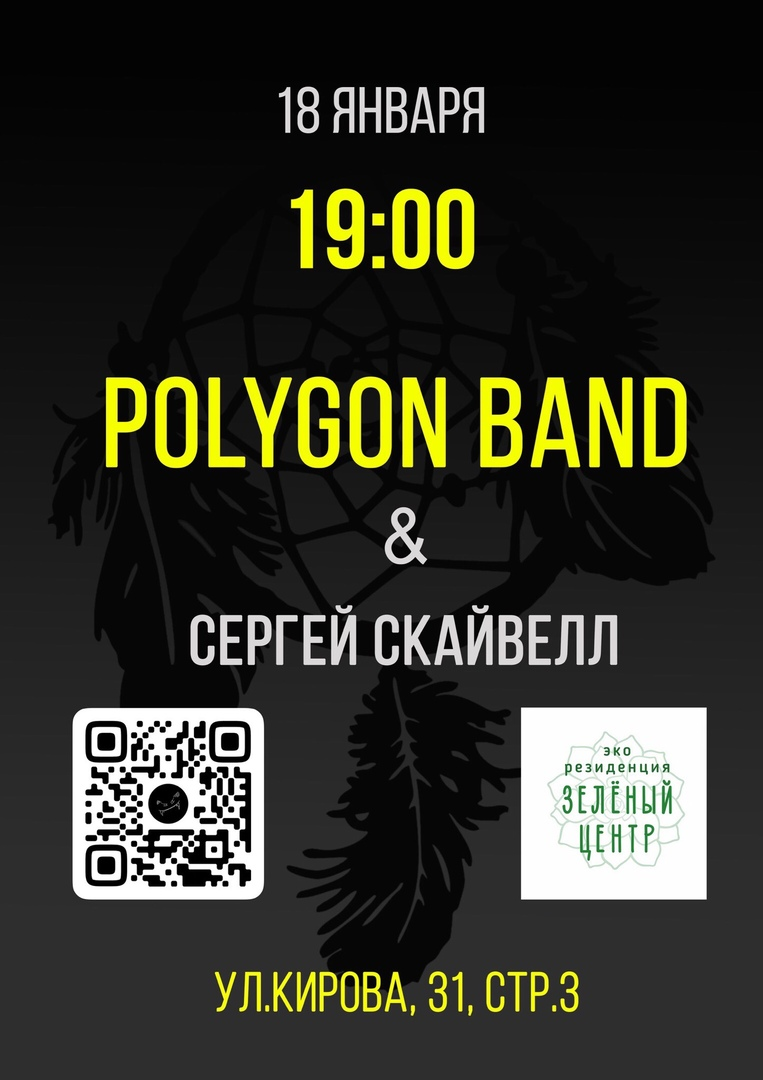 Афиша POLYGON & Сергей Скайвелл / Концерт 18.01.2020