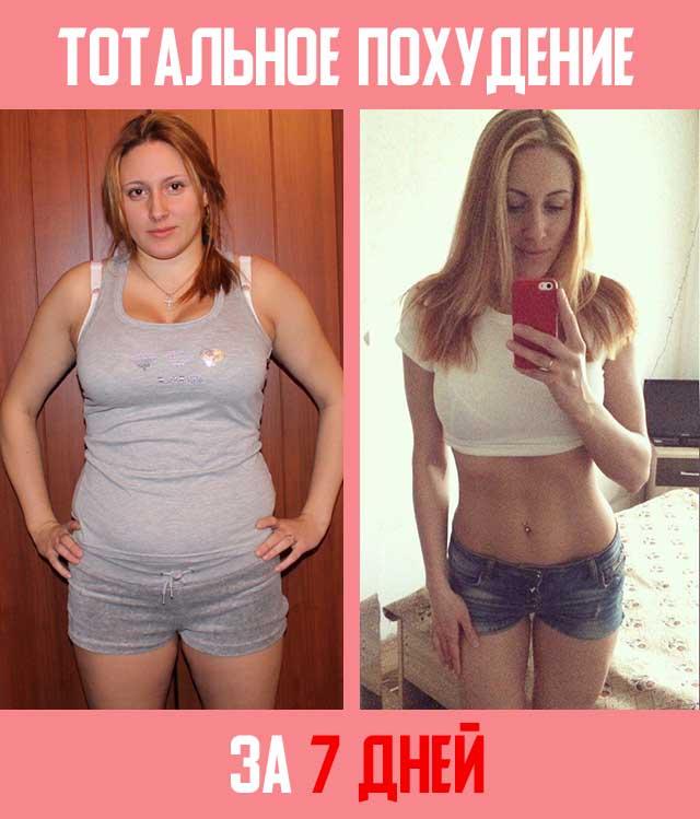 Похудеть За 70 Дней