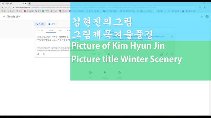 김현진의그림 그림제목겨울풍경 .Picture of Kim Hyun Jin Picture title Winter Scenery