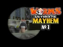 Worms Ultimate Mayhem №1 Дедики