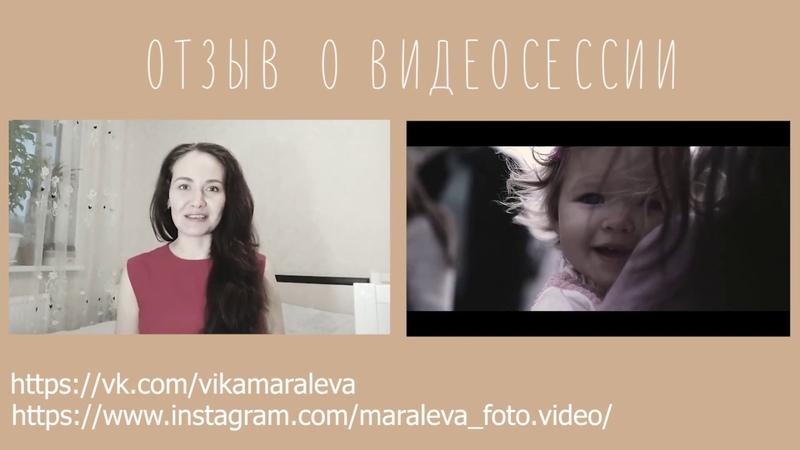 Отзыв о видеосессии.Видеограф Виктория Маралёва