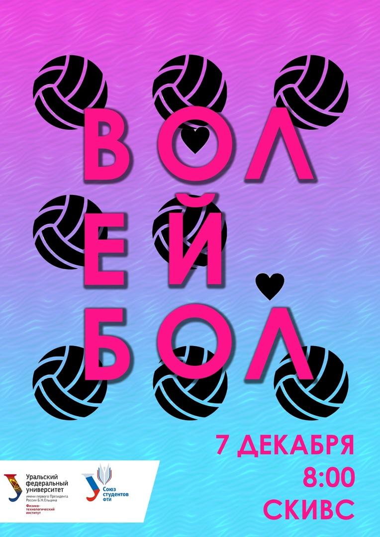 Афиша Екатеринбург Первенство ФТИ по волейболу / 7.12