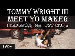 Перевод на русский от oggsay tommy wright iii - meet yo maker (shawty pimpxtiptoe)