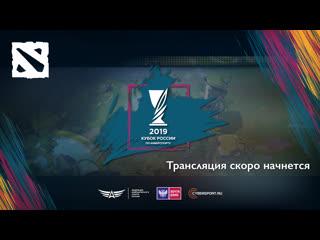 Dota 2 | кубок россии по киберспорту 2019 | онлайн-отборочные #7