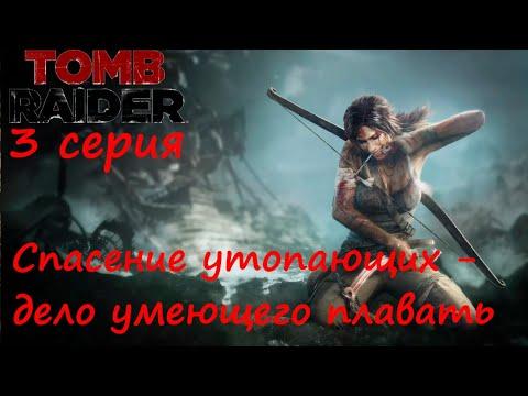 [Tomb Raider] прохождение, 3 серия. Спасение утопающих - дело умеющего плавать.