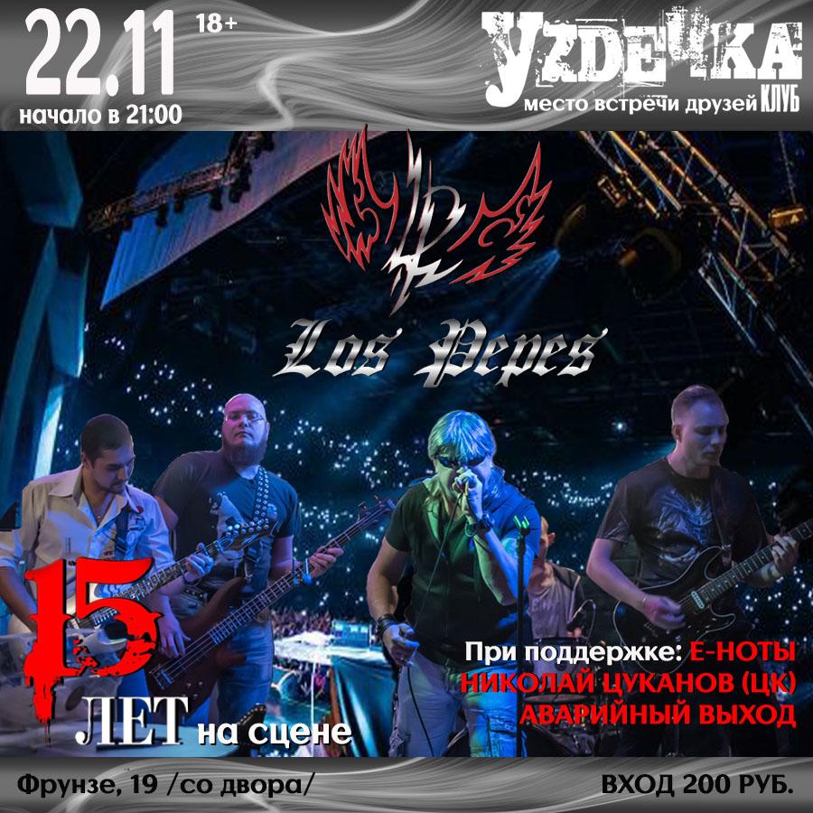 Афиша Новосибирск 22.11 // Los Pepes 15 лет // клуб Уzдечка