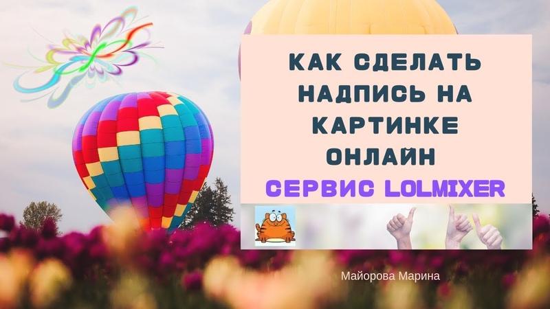 Как сделать надпись на картинке онлайн в сервисе lolMixer
