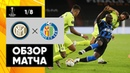05.08.2020 | Inter 2-0 Getafe| Europa League, 1/8 di finale