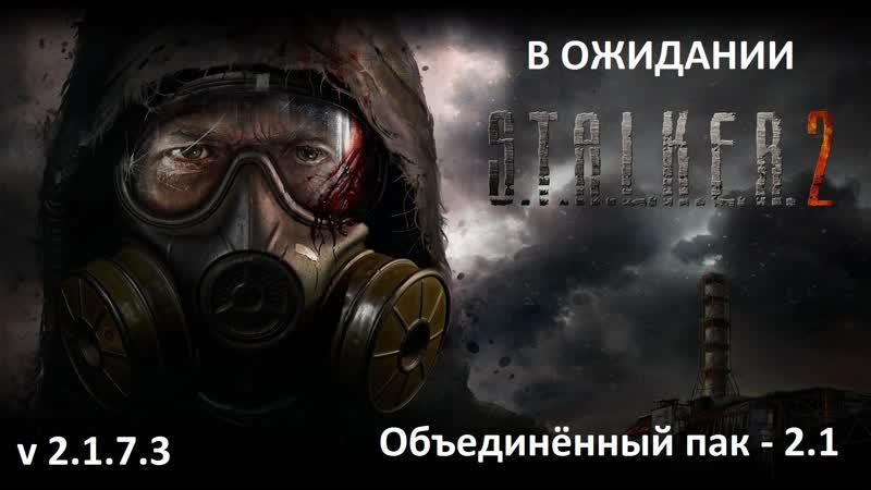 S.T.A.L.K.E.R. Объединенный Пак - 2.1 63