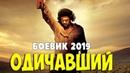 БОЕВИК 2019 напал в лесу - ОДИЧАВШИЙ @ Русские боевики 2019 новинки HD 1080P