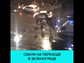 В зеленограде сбили бабушку с внучками на переходе — москва 24