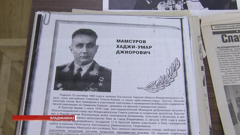 В Северной Осетии отметят 115 летие Героя Советского Союза Хаджи Умара Мамсурова